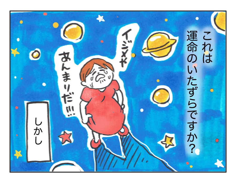 10「エビフライ阻止大計画」3