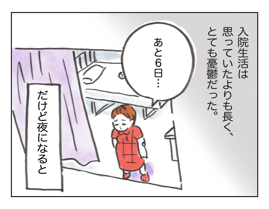 72話 イルミネーション