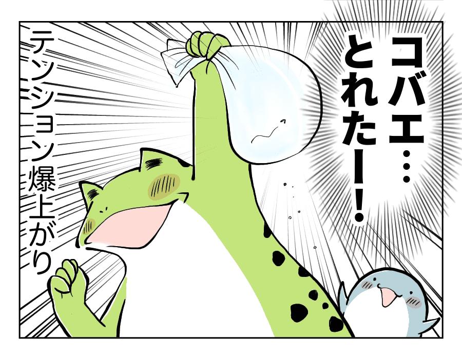 虫好き男子4_コバエ捕獲劇3