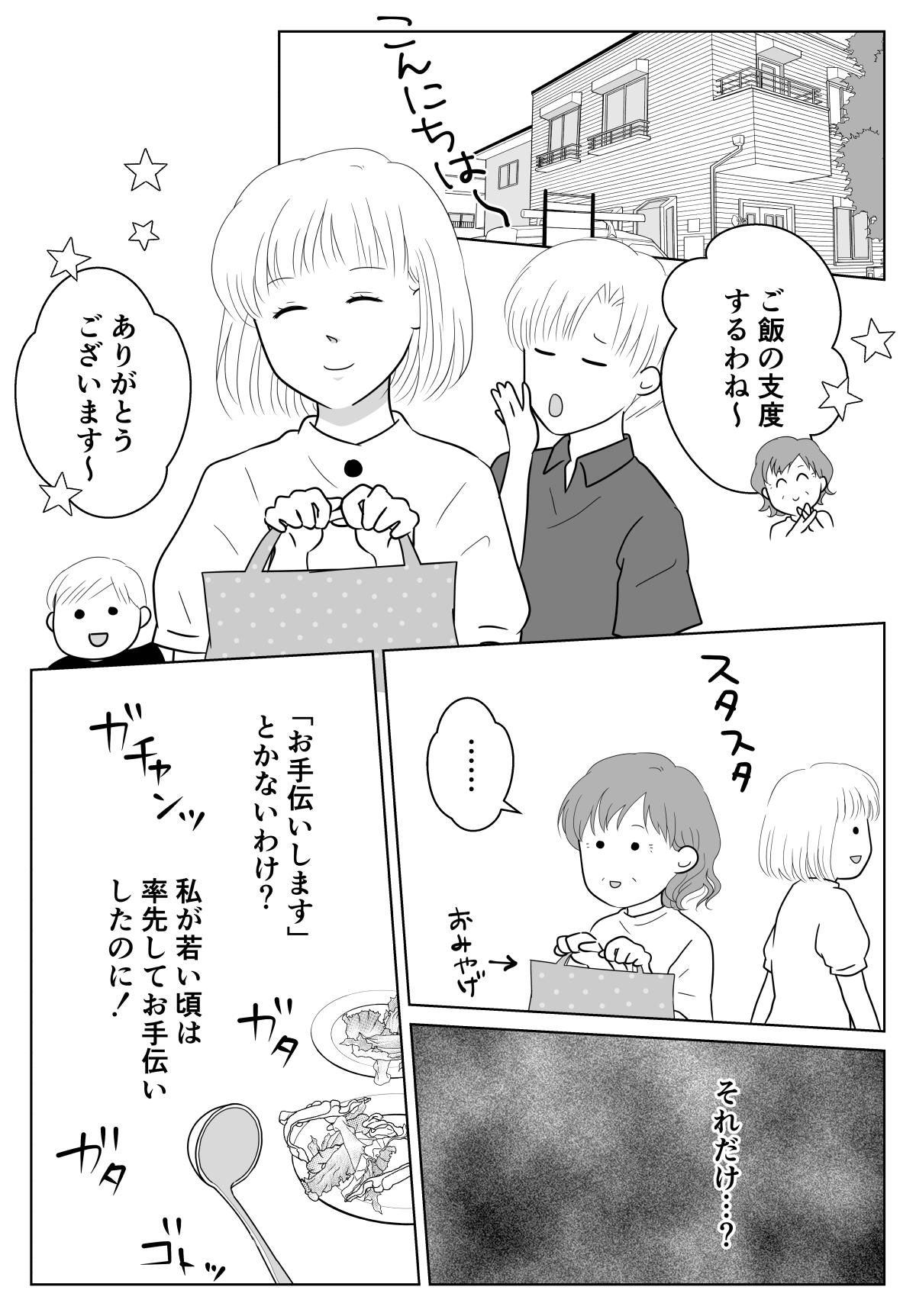 【SIDE姑】1
