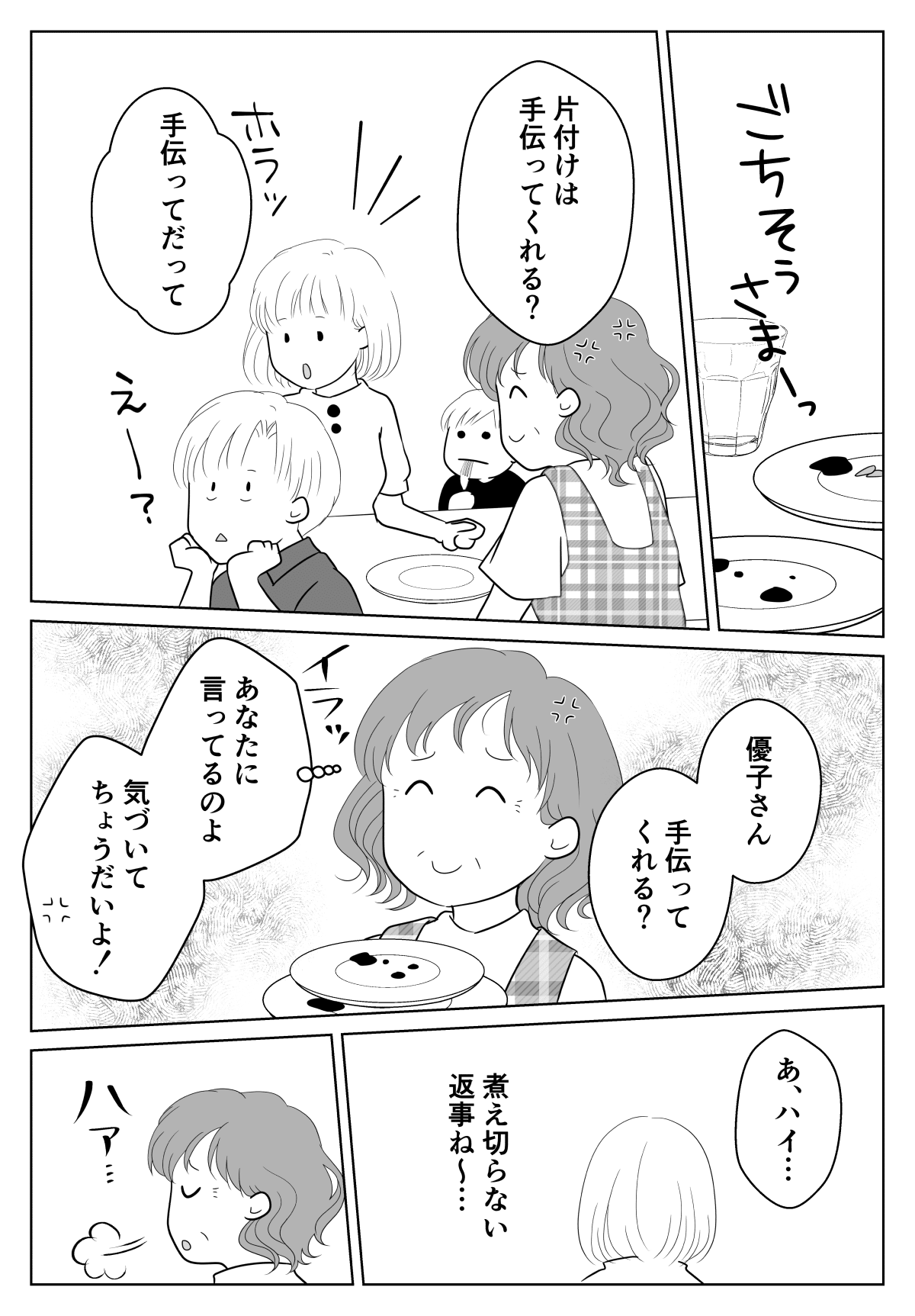 【SIDE姑】2