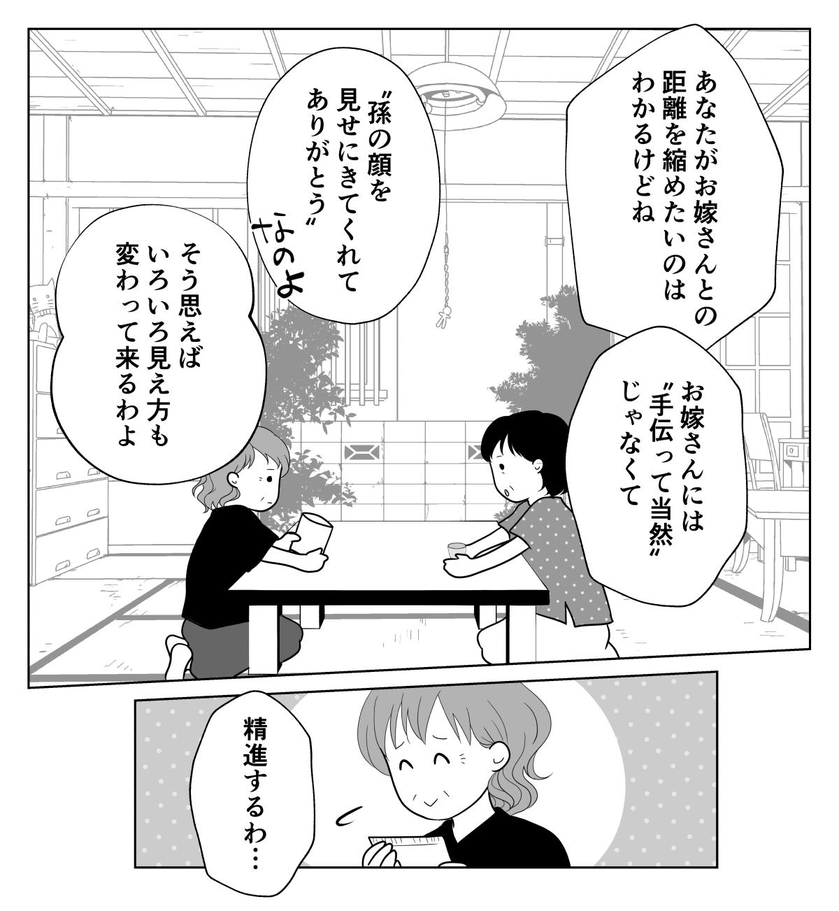 【SIDE姑】4