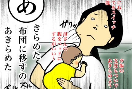 抱っこしていないと寝てくれない!背中スイッチ装備の赤ちゃんに白旗をあげるママたち #産後カルタ