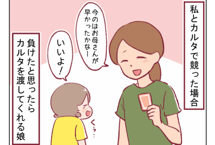 【パパ育児日記】娘ちゃんはゆずれない!父親には体当たり #4コマ母道場
