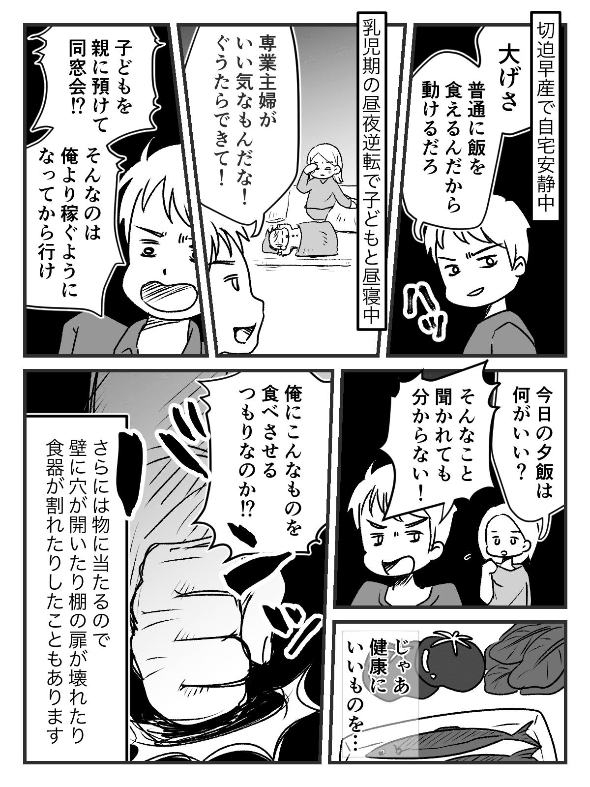 夫 漫画 モラハラ