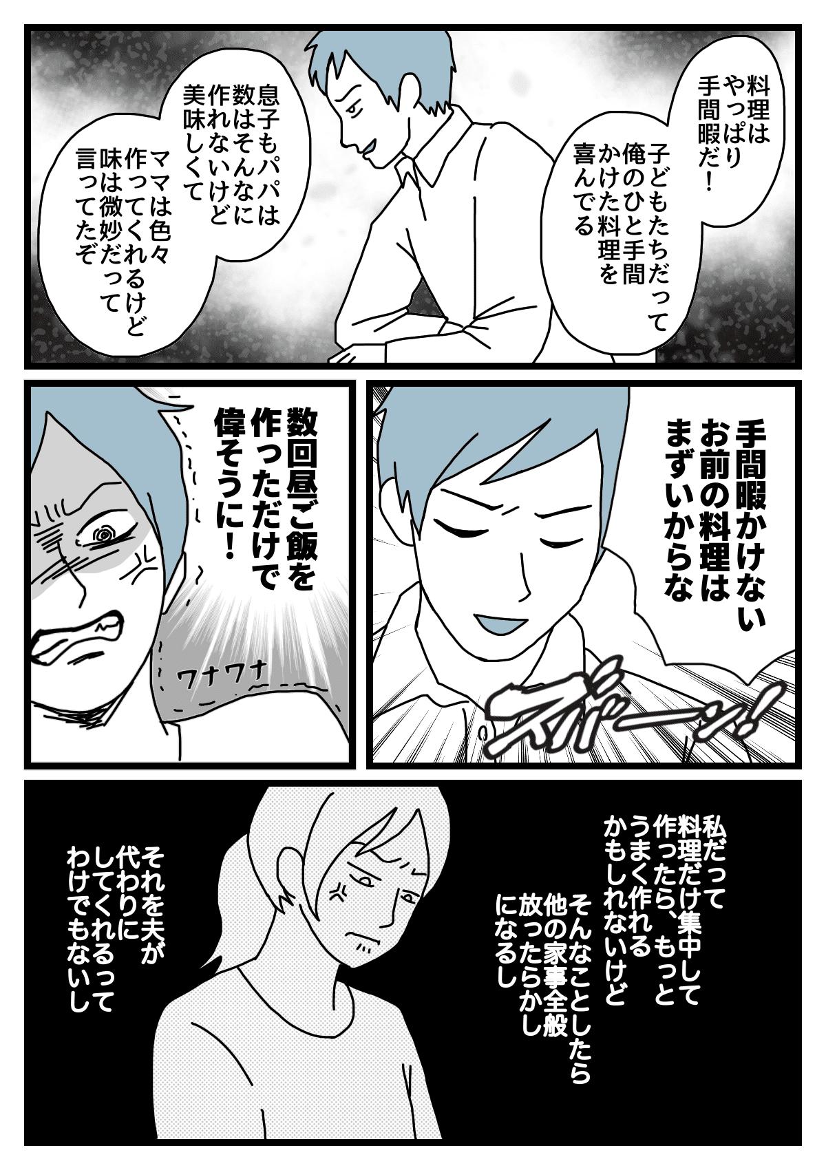 【前編】まずい3