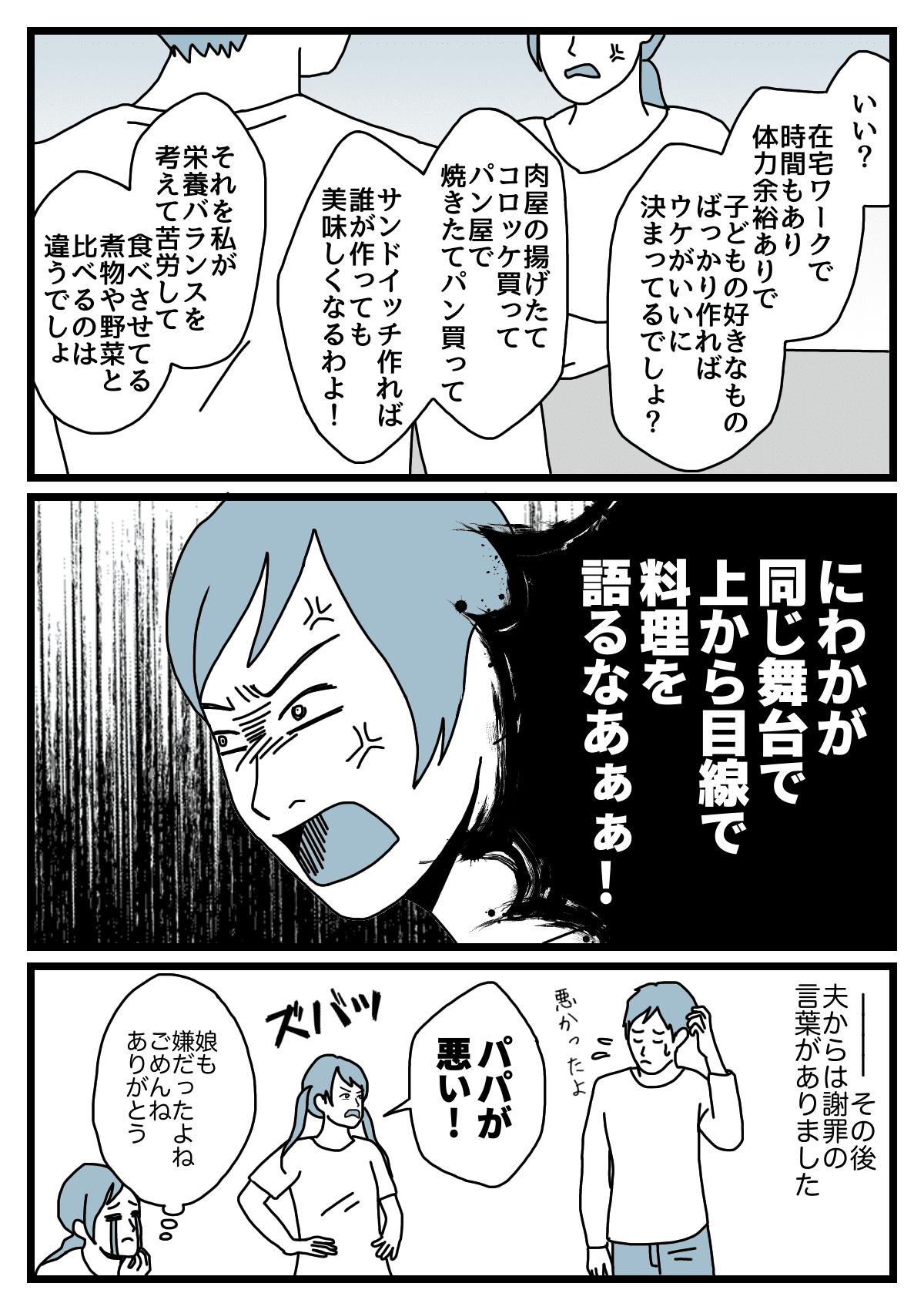 【後編】まずい3
