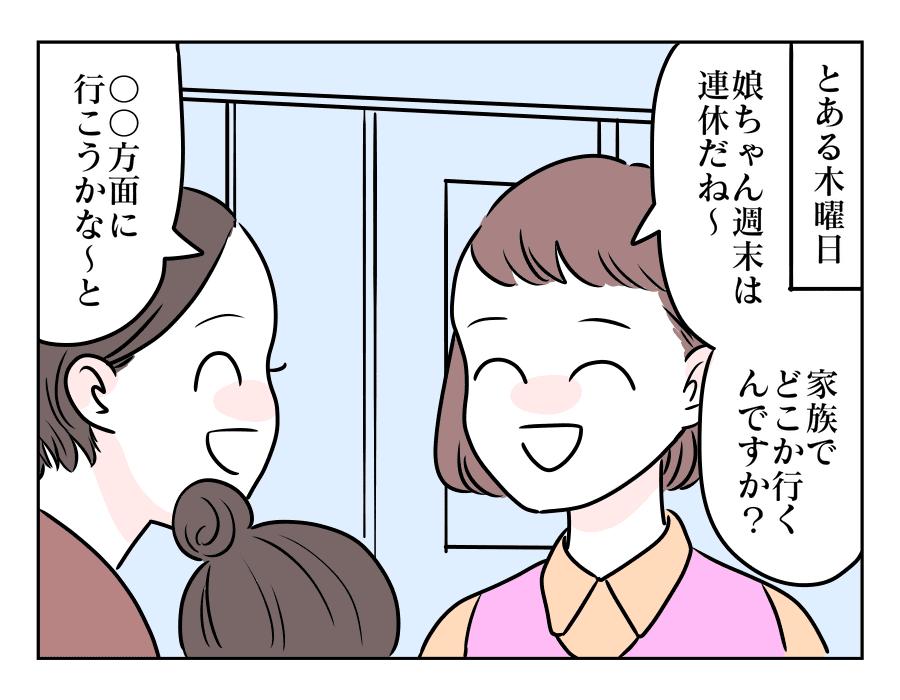 13話 連休の過ごし方01