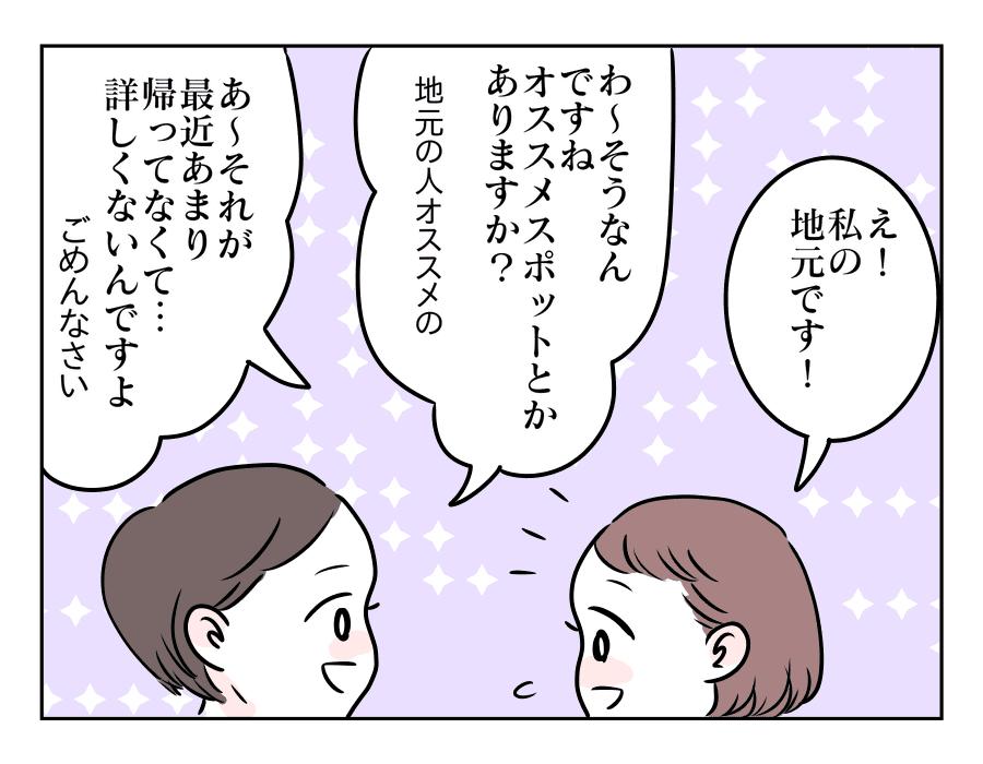 13話 連休の過ごし方02