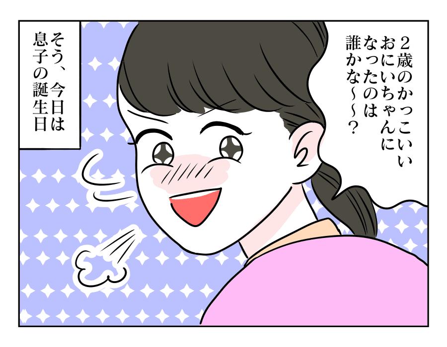 14話 今日は何の日?02