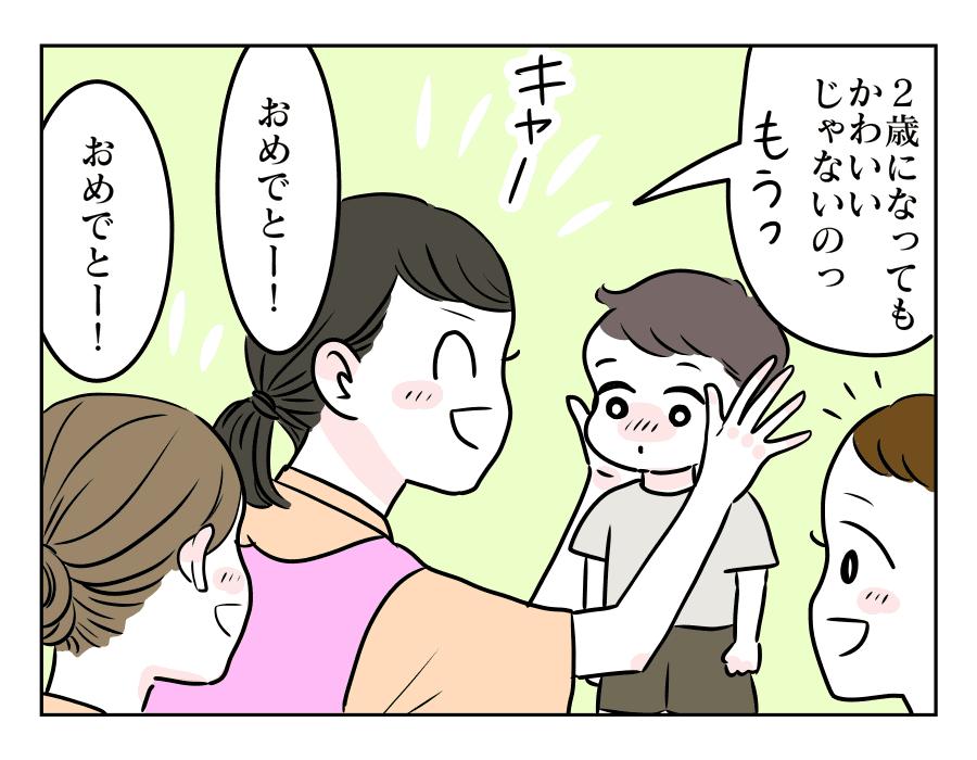 14話 今日は何の日?03
