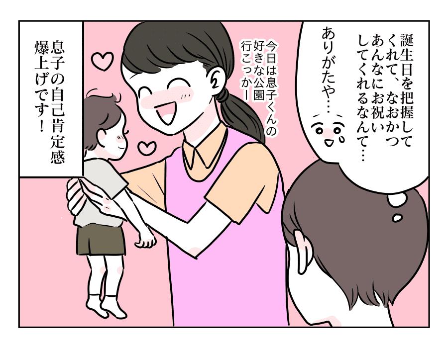 14話 今日は何の日?04
