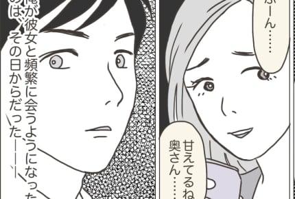 【第7話:夫SIDE】行方不明になった夫と私の格闘日記ー家族のために頑張らなければ……ー