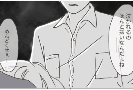 【第8話:夫SIDE】行方不明になった夫と私の格闘日記ー全てをリセットしたいー
