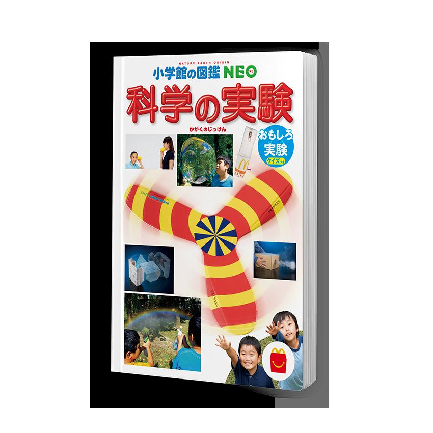 表紙:ミニ図鑑「科学の実験」