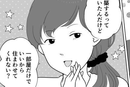 【前編】離婚した義姉がわが家に同居したい……お願いが嫌がらせにまで発展!