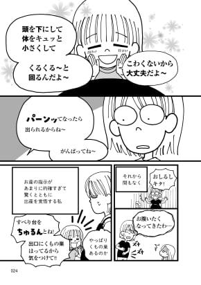 お腹の赤ちゃん(次女)にお産指導!