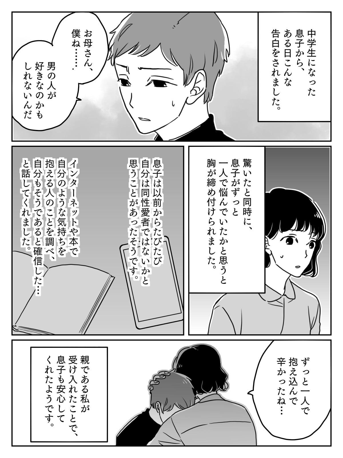 同性愛者の中学生の息子が不登校に……前01