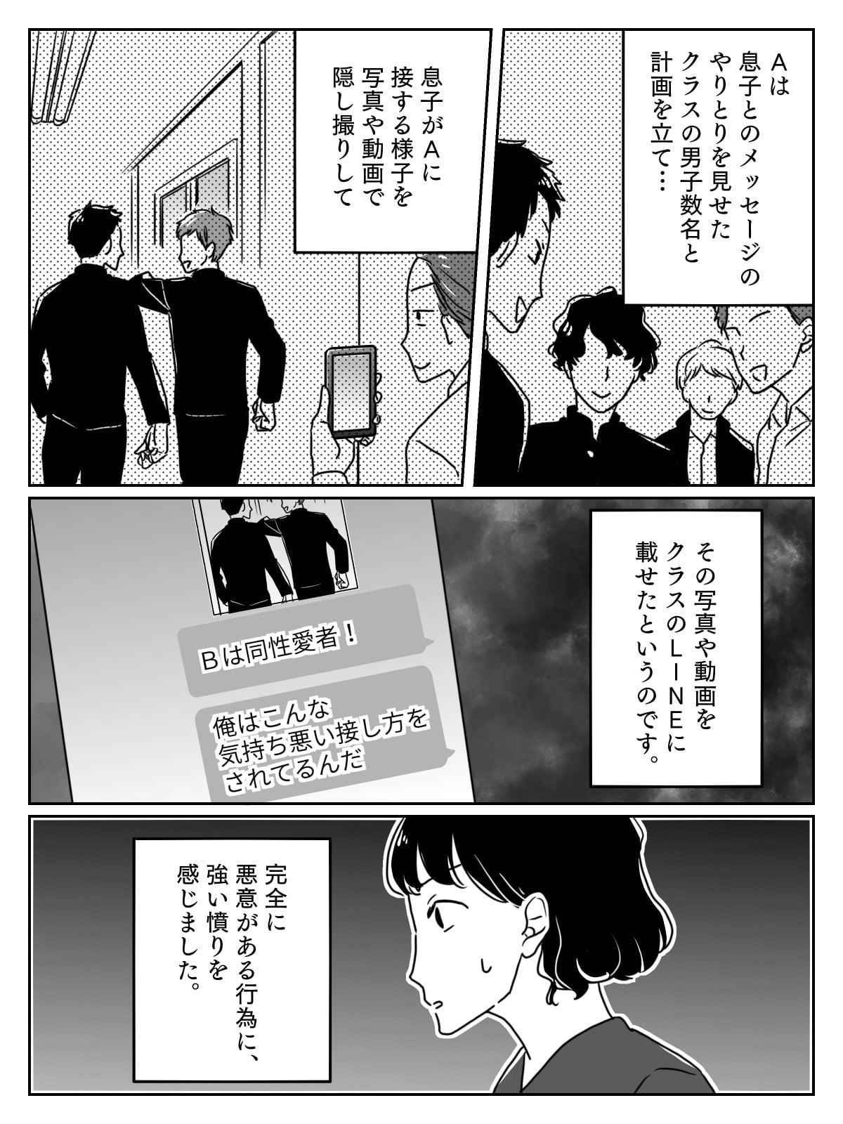 同性愛者の中学生の息子が不登校に……中編01