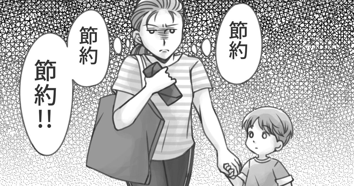 家族4人で食費2万円、子どもの持ち物はボロボロ。それでも節約をやめられないママ……他のママからは厳しい意見も1