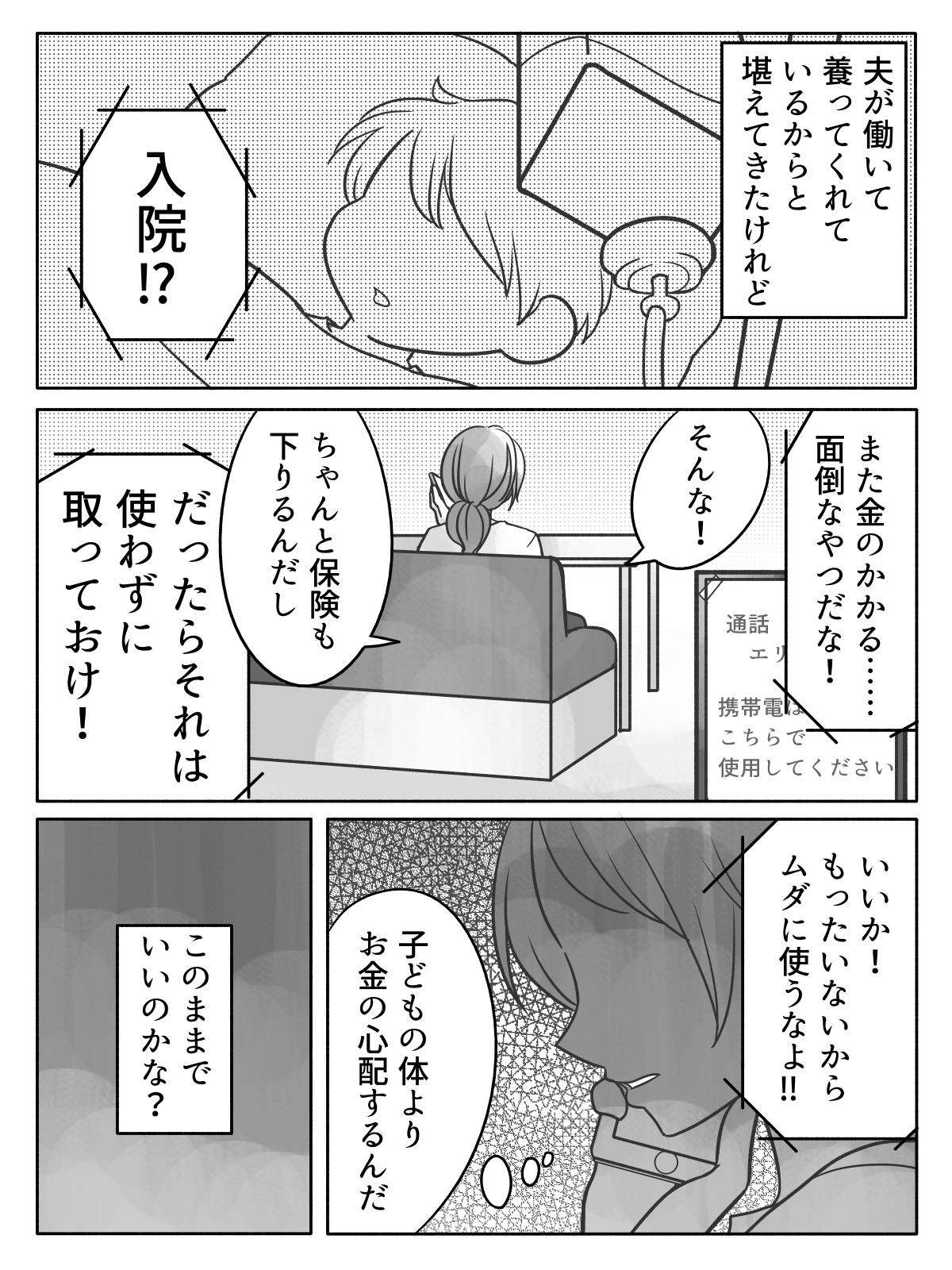 経済的DV前03