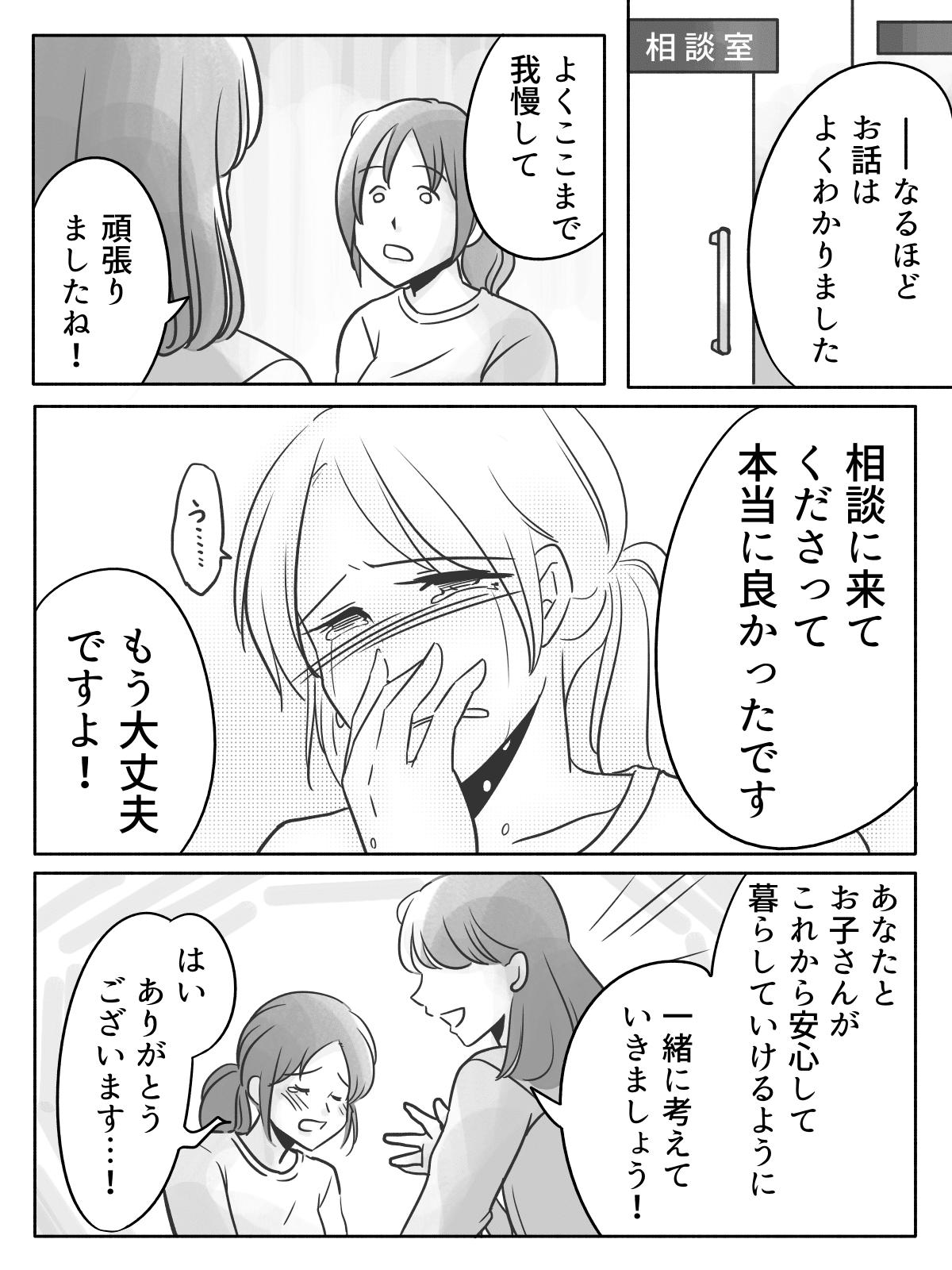 経済的DV後01