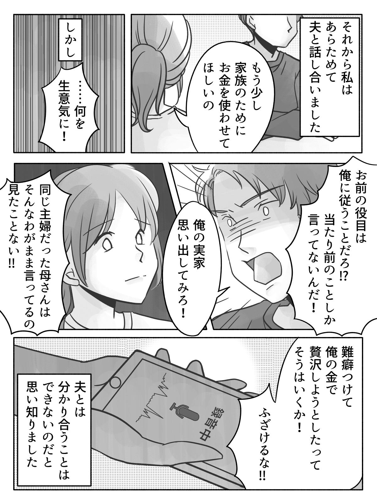 経済的DV後02