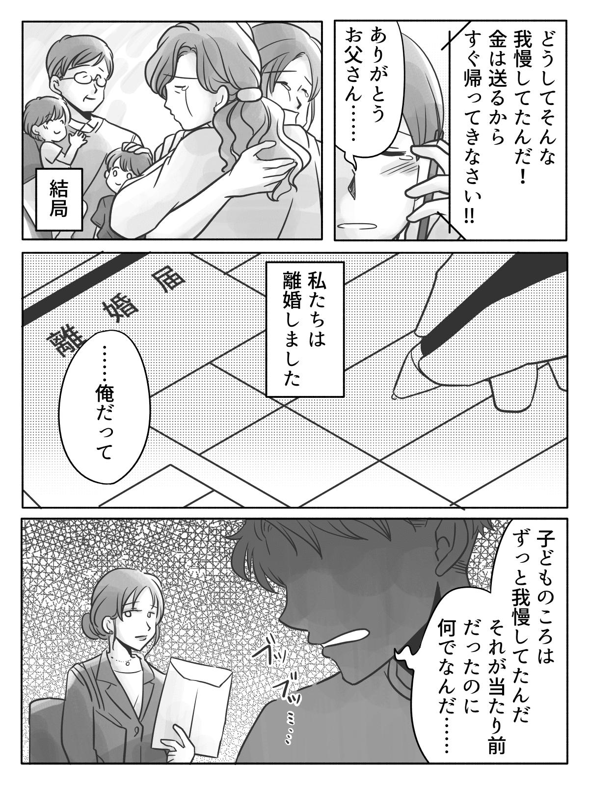 経済的DV後03
