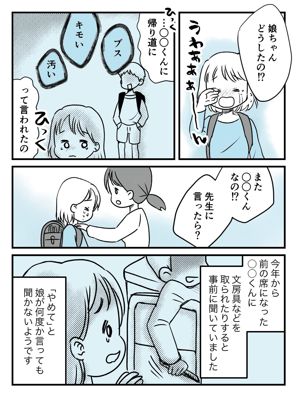 小6の娘が大号泣_01