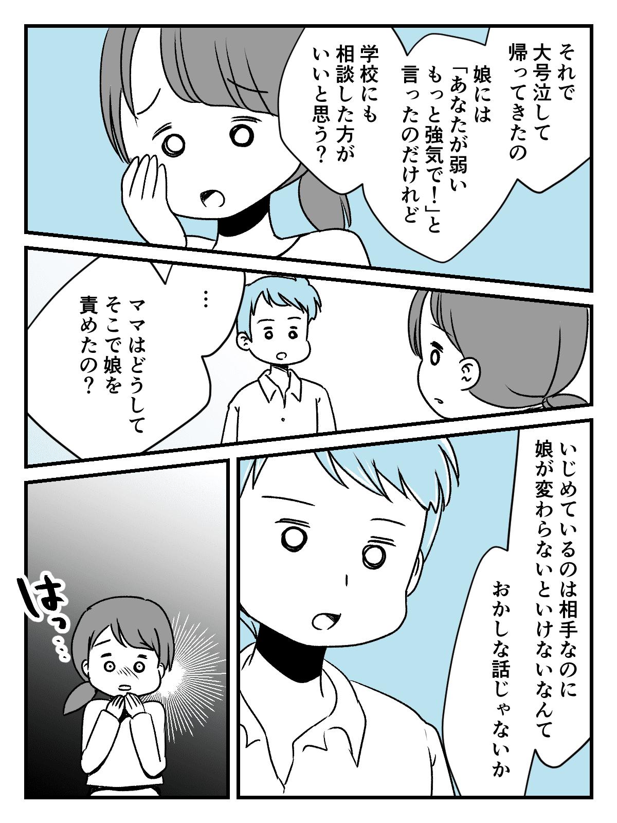 小6の娘が大号泣_03
