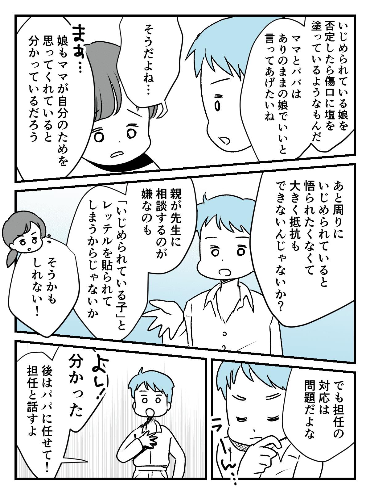 小6の娘が大号泣_04