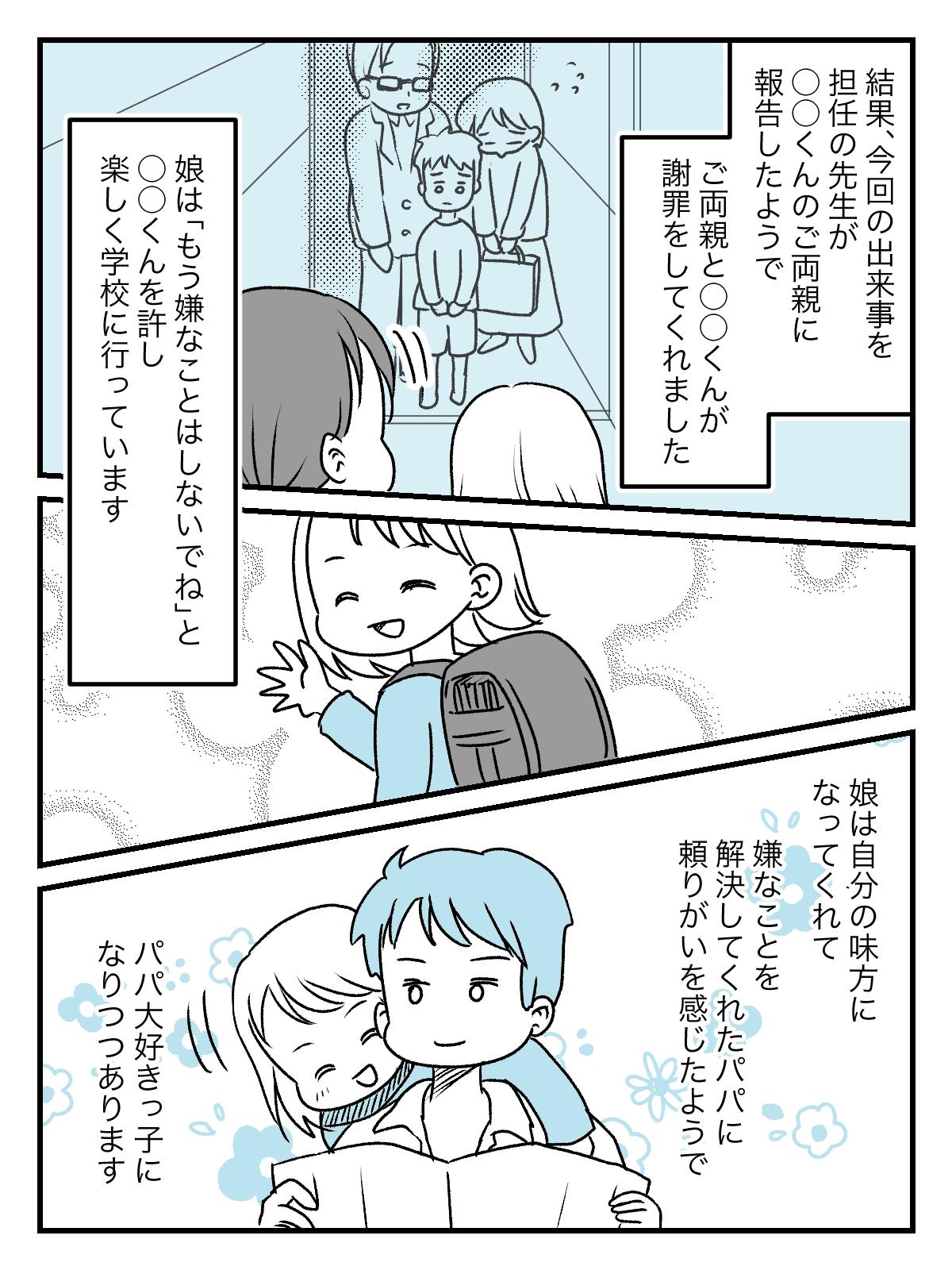 小6の娘が大号泣_06