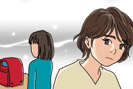 【前編】不登校になった小4の娘。先生に注意されたことがトラウマに……