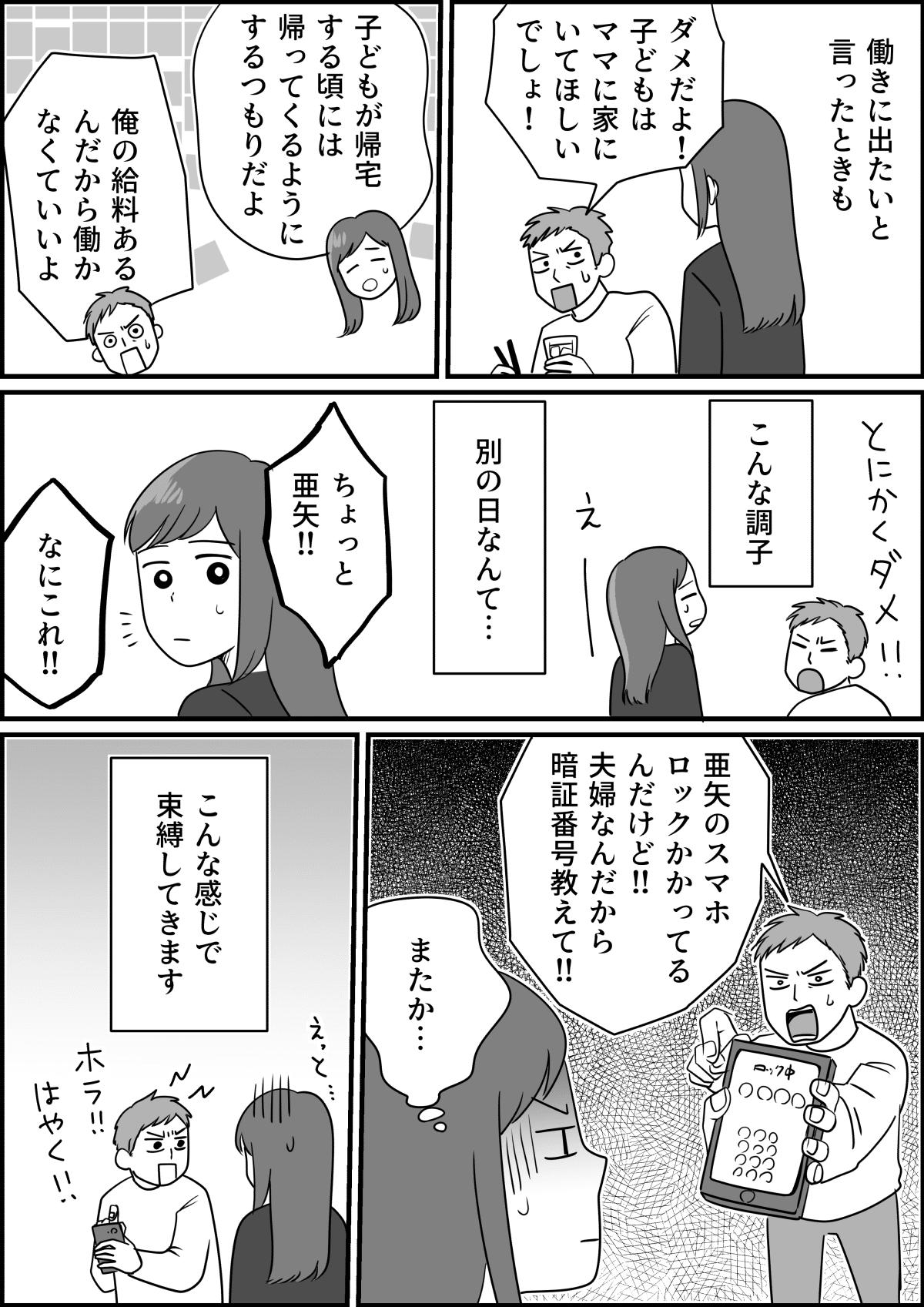 【前編】旦那の束縛がすごい!