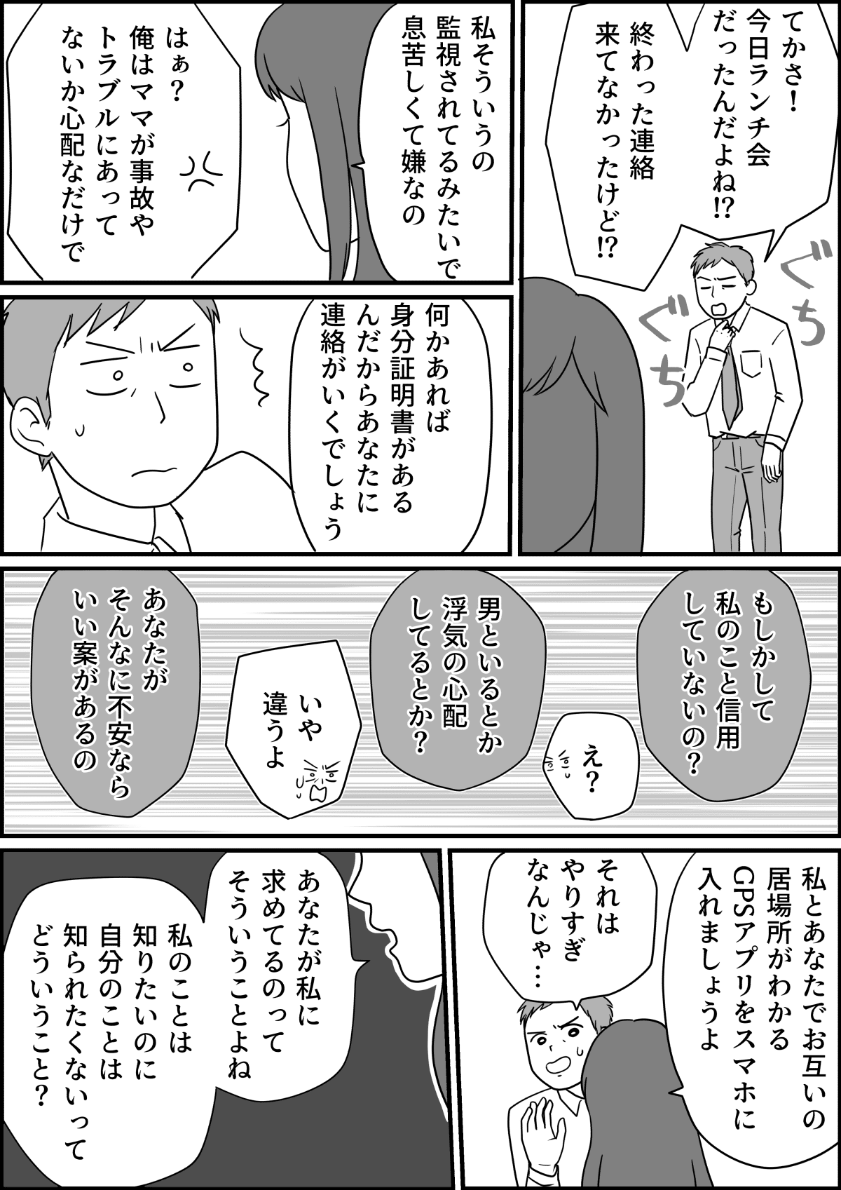 【後編】旦那の束縛がすごい!