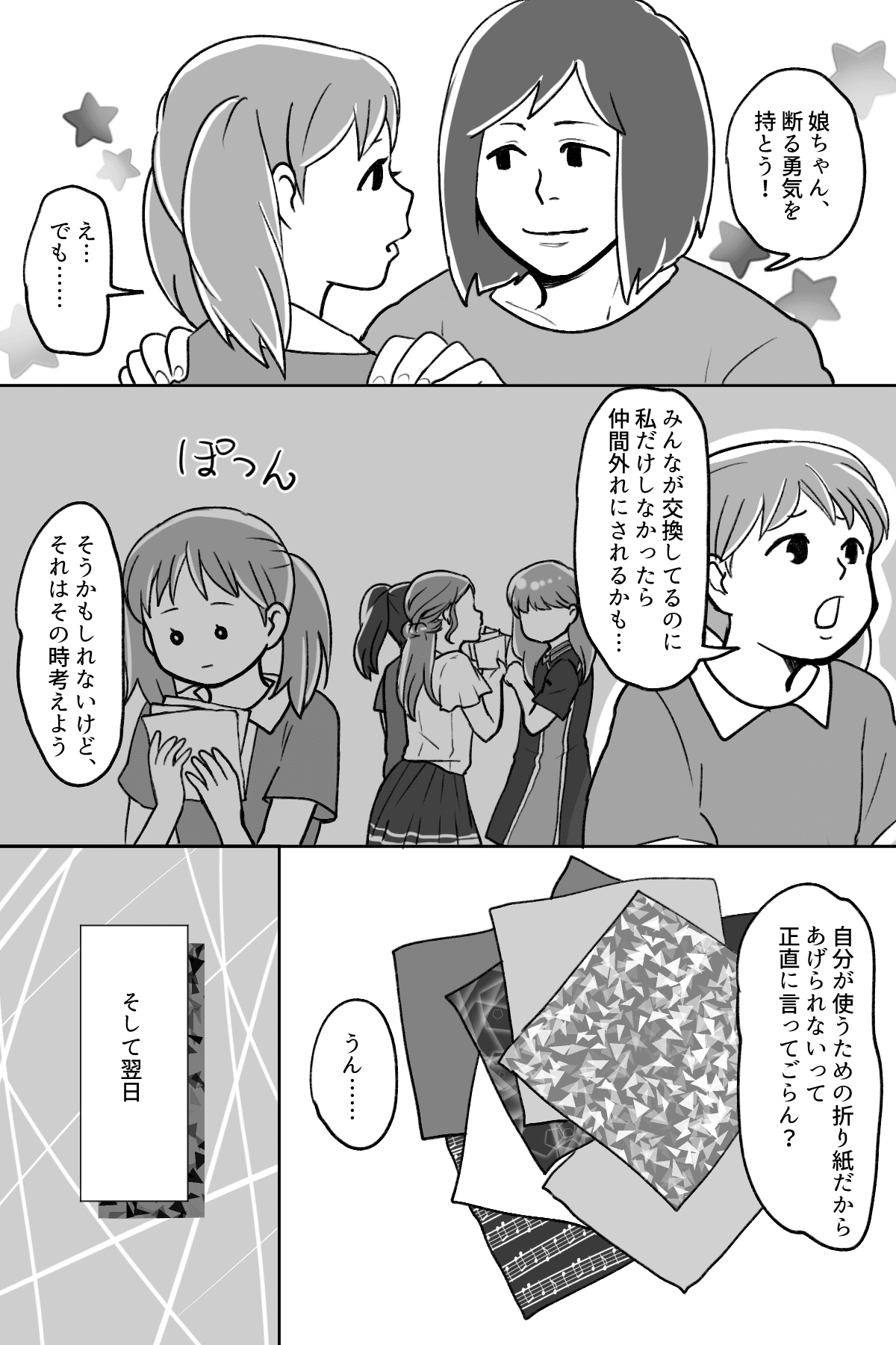 小学生の娘が折り紙交換でトラブル……!?3