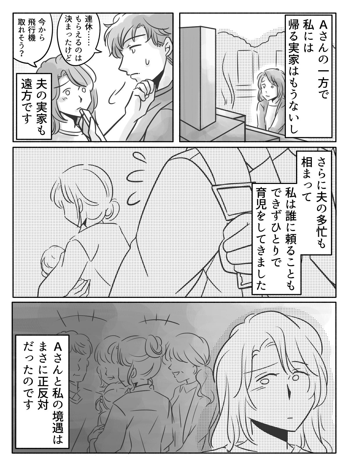 【前編】親に頼れるママ友がうらやましすぎる!