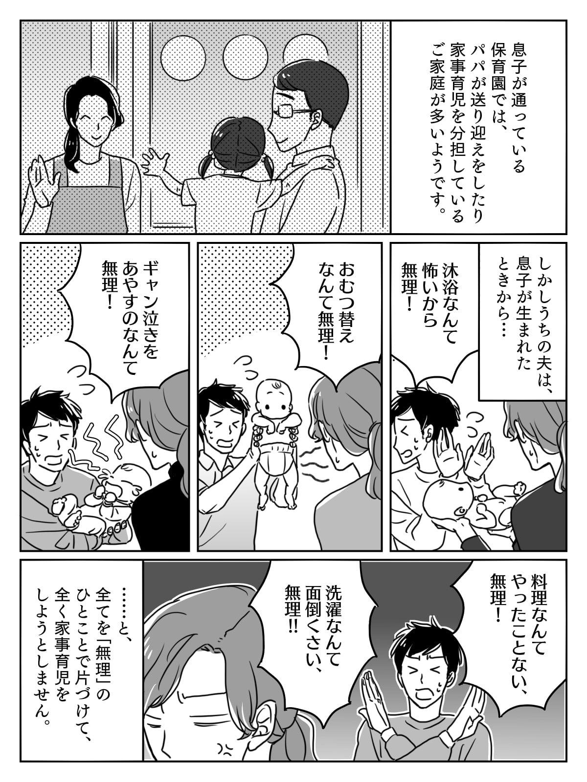 どうして男性は「無理」のひとことで育児から解放されるの?前編01