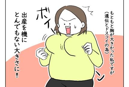 【どすこいママ育児17・18話】2キロのおっぱい!母乳ダイエットで痩せたい #4コマ母道場