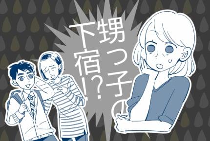 【前編】高校生になる甥っ子を下宿させて欲しいと姉から言われた。月3万5千円は妥当なの?