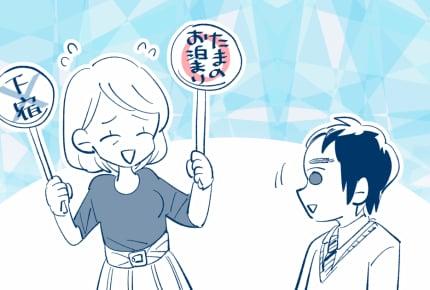 【後編】高校生になる甥っ子を下宿させて欲しいと姉から言われた。月3万5千円は妥当なの?