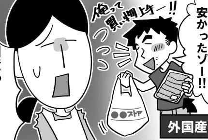 買い物をお願いしたら「安かったから」と違う物を買ってくる旦那さん。ママはいら立つけれど……旦那さんのおもしろエピソードも