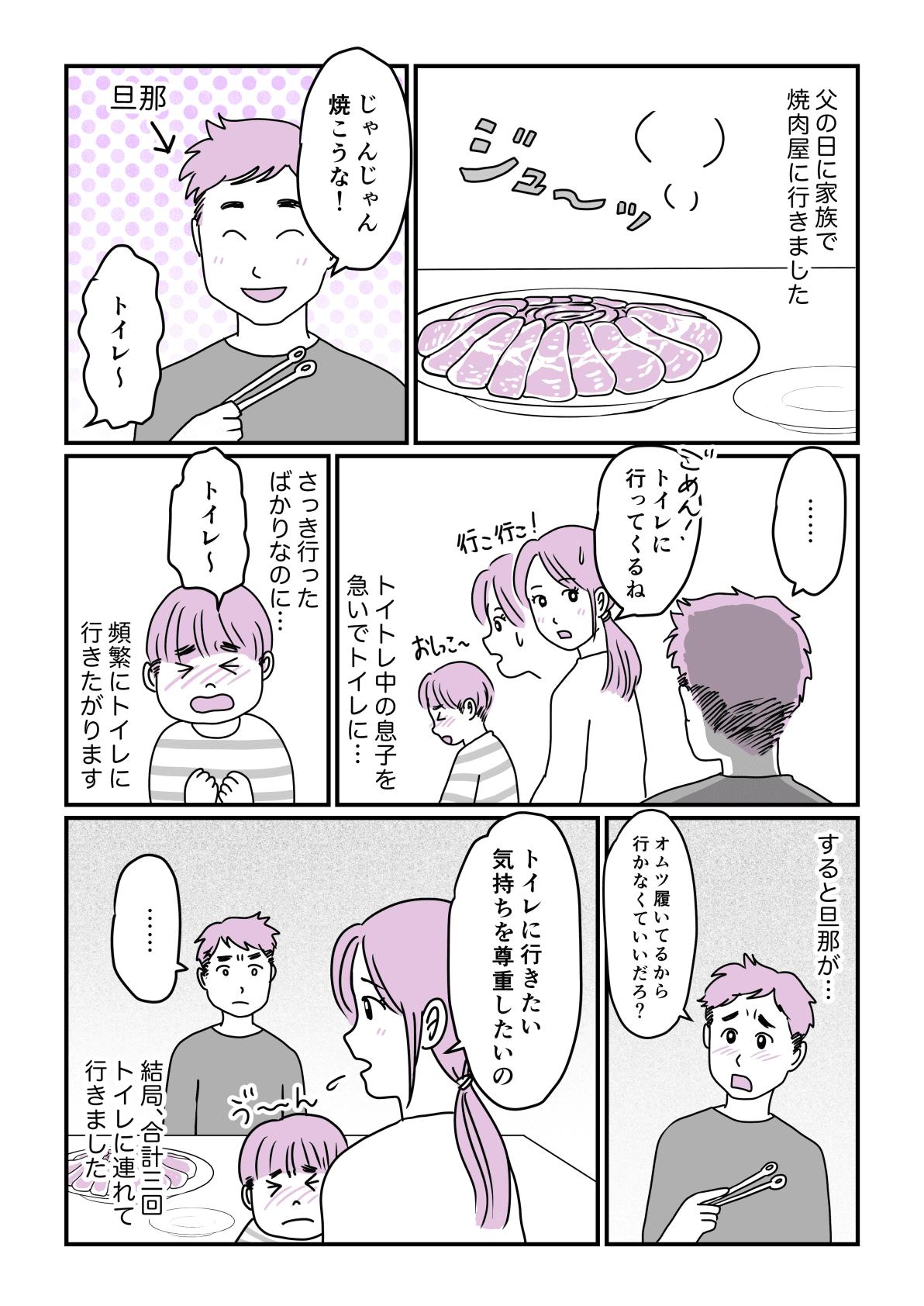 パパとトイレトレ前編1