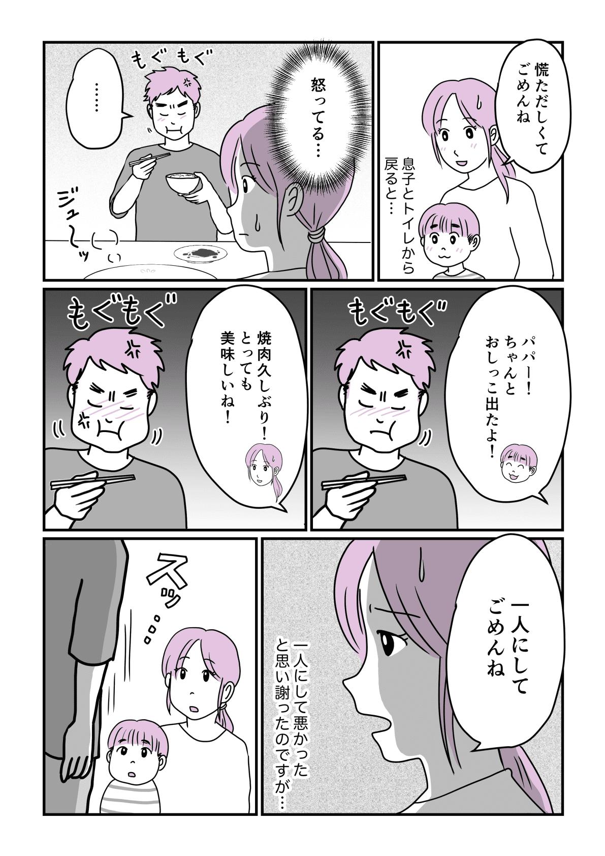 パパとトイレトレ前編2