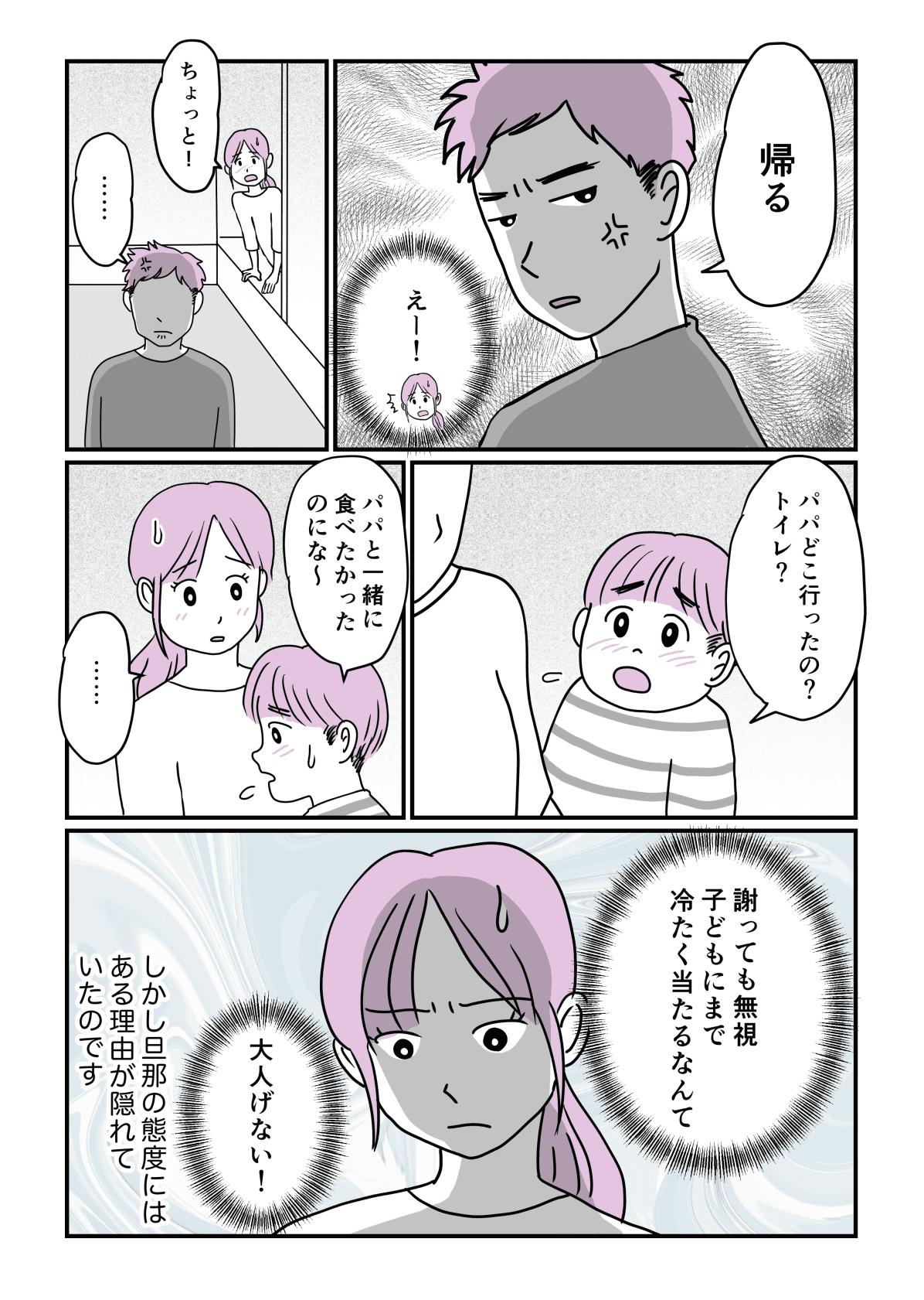 パパとトイレトレ前編3