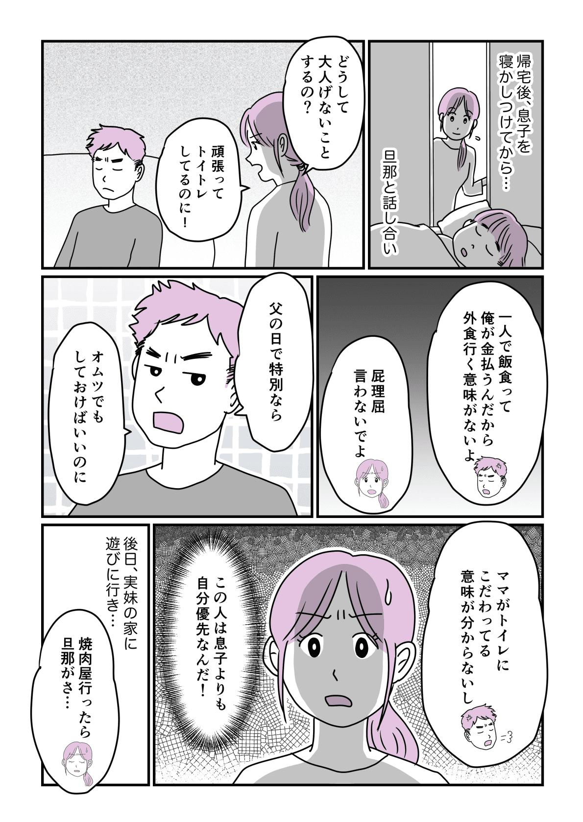 パパとトイレトレ後編1