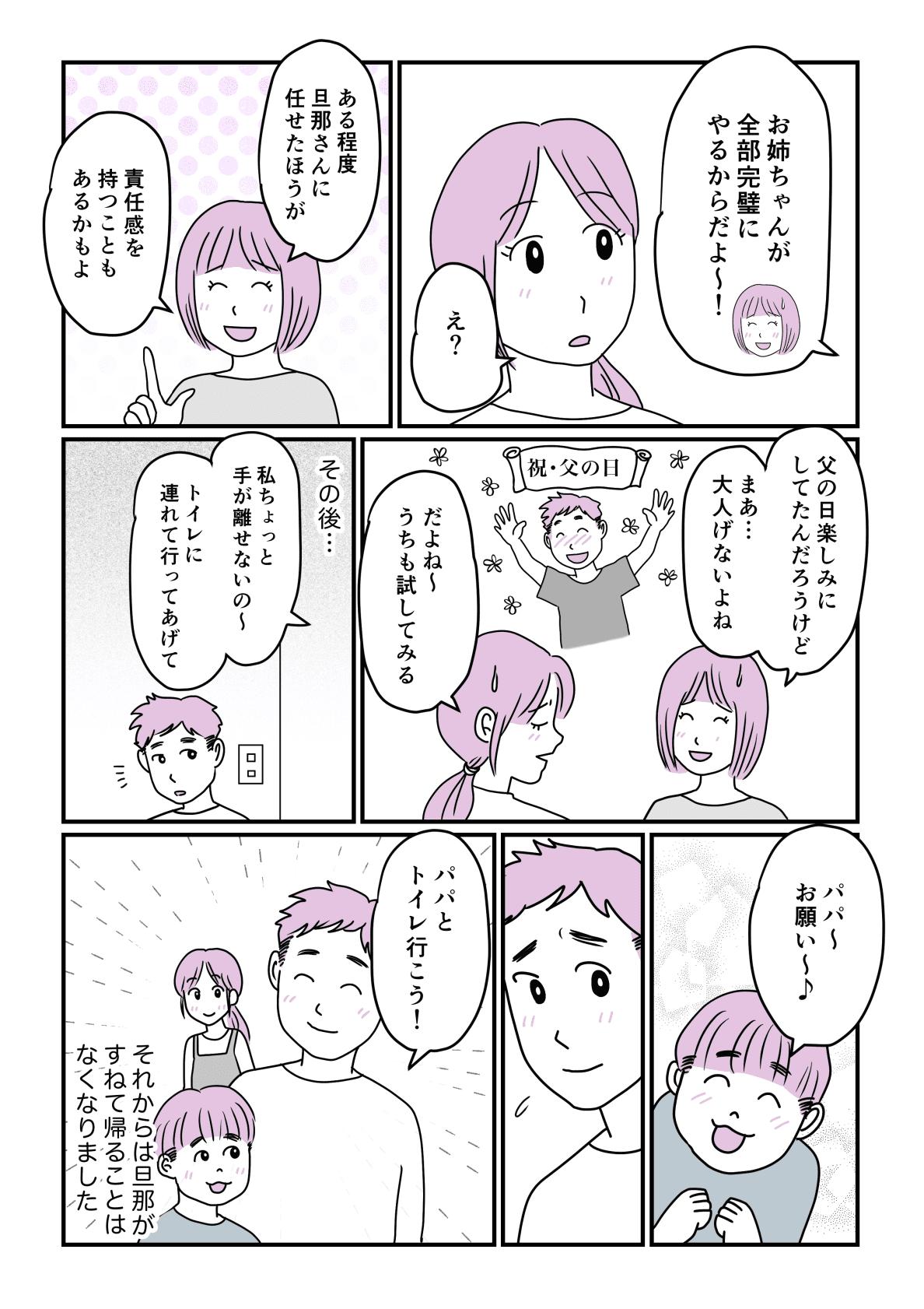 パパとトイレトレ後編3