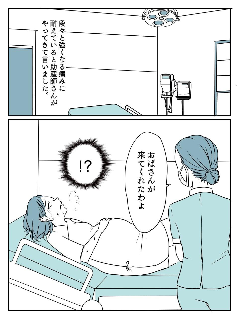 【前編】招かれざる客?1