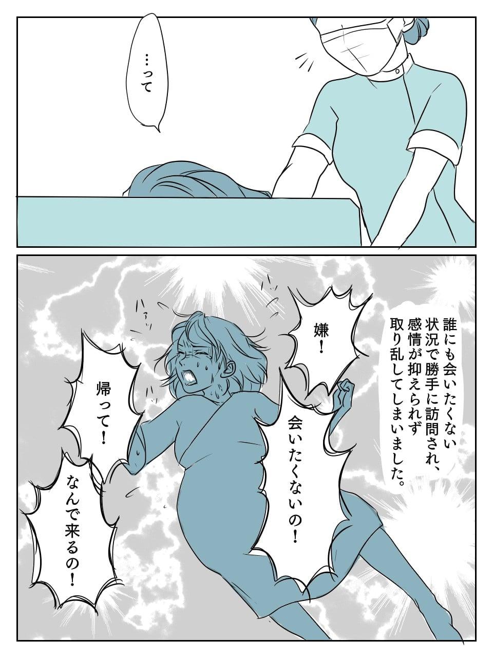 【後編】招かれざる客?2