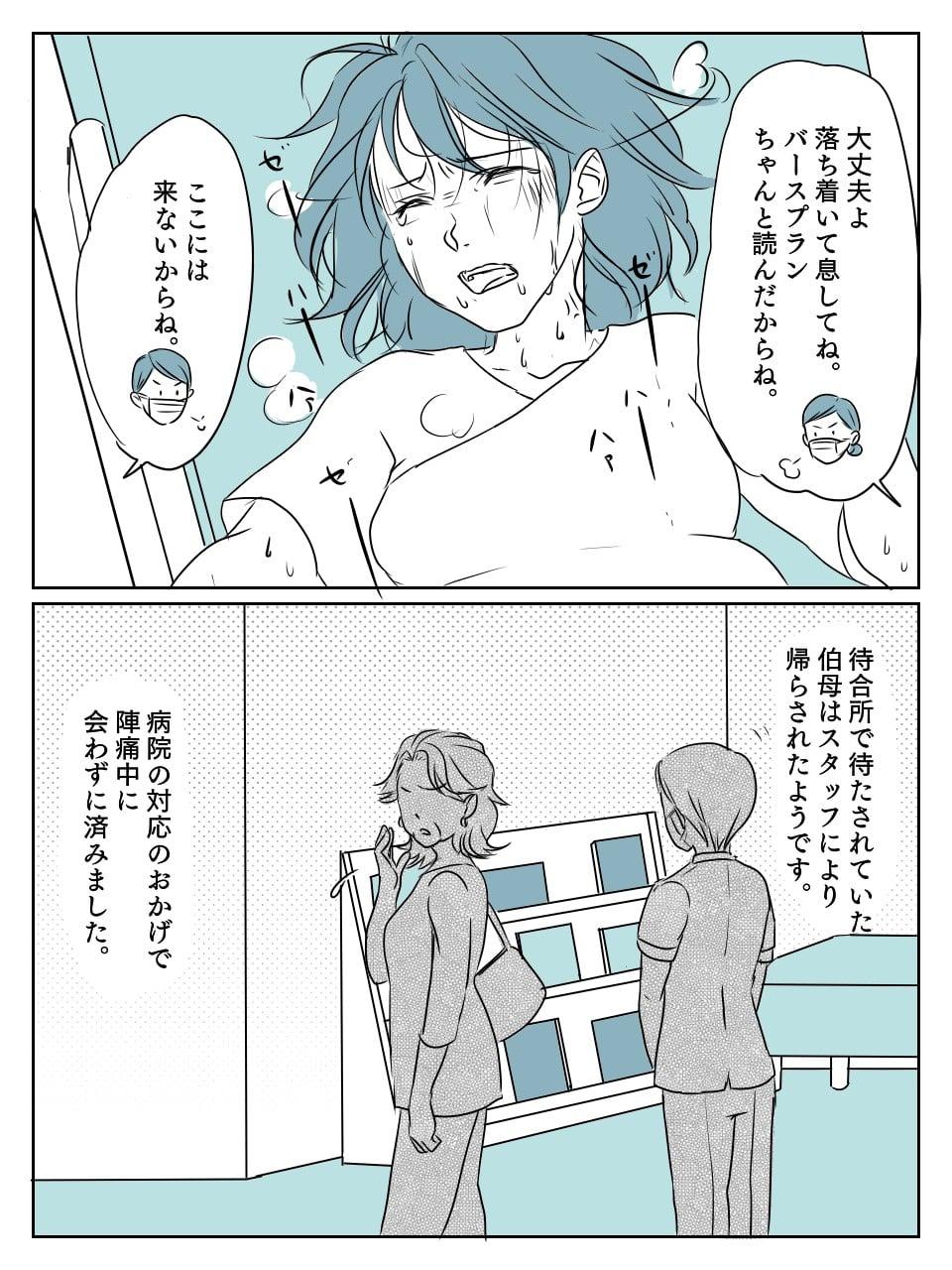 【後編】招かれざる客?3